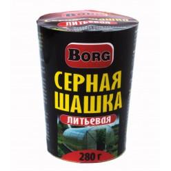 Шашка серная литьевая Borg 280г