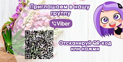 Приглашаем в viber