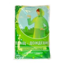 Дождевик пончо с капюшоном полиэтиленовый с рукавами, зеленый прочный Komfi DPH005E