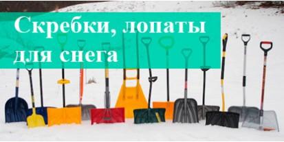 Скребки, лопаты для снега
