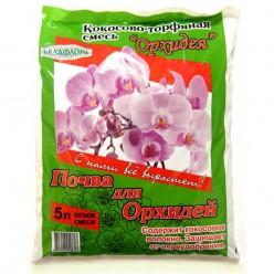 """Кокосово-торфяная смесь """"Орхидея"""" (5 литров)"""