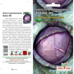 "Капуста краснокочанная ""Рубин МС"", 0,3 г"