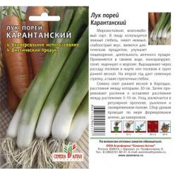 """Лук-порей """"Карантанский"""", 1 г"""
