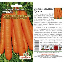 "Морковь ""Тушон"", 1,5 г"