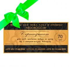 Подарочный сертификат на 70 рублей